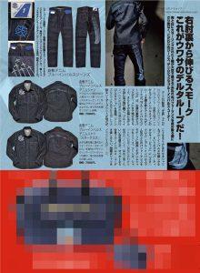 『倉敷天領デニム』×『BLUE IMPLUSE』のコラボジーンズとシャツがモノマガジン2020年 9/2号に掲載されました